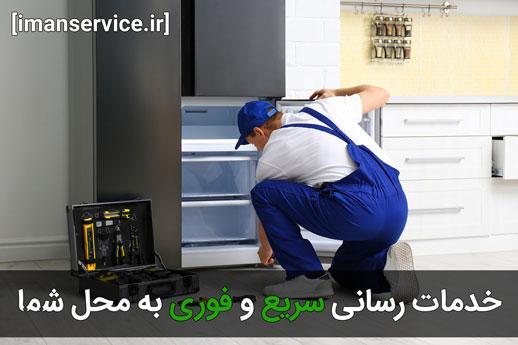 ما خدمات تعمیر یخچال فوری در تهران انجام می دهیم.